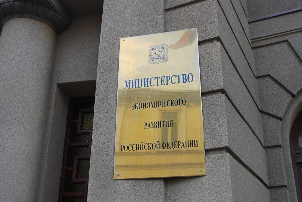 Министерство экономического развития вакансии москва