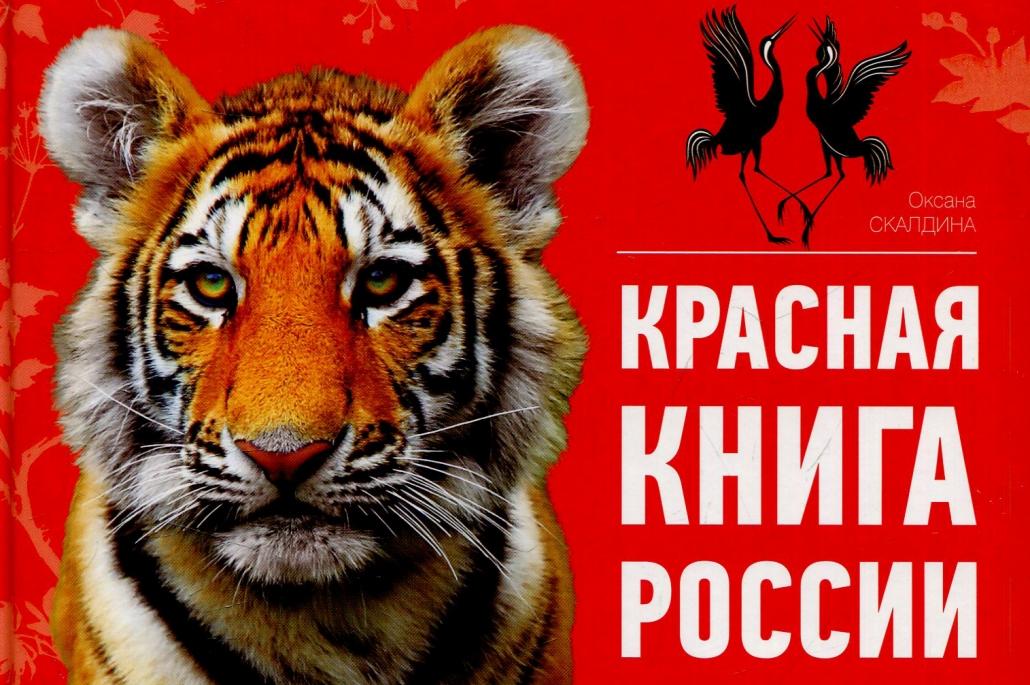 Картинки с надписью животные красной книги